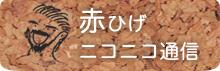 赤ひげニコニコ通信