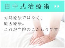 田中式治療術